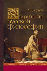 Открытость русской философии